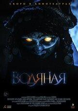 Постер к фильму «Водяная»