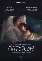 Постер к фильму «Патерсон»