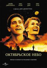 Постер к фильму «Октябрьское небо»