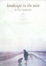 Постер к фильму «Пейзаж в тумане»