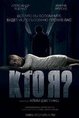 Постер к фильму «Кто я?»