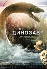 """Постер к фильму «Проект """"Динозавр""""»"""