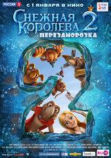 Постер к фильму «Снежная Королева 2: Перезаморозка 3D»