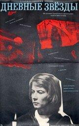 Постер к фильму «Дневные звезды»