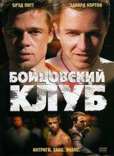Постер к фильму «Бойцовский клуб»