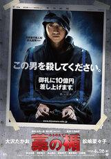Постер к фильму «Соломенный щит»