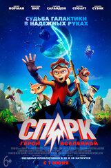 Постер к фильму «Спарк. Герой вселенной»