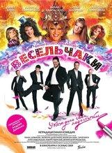 Постер к фильму «Весельчаки»