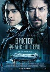 Постер к фильму «Виктор Франкенштейн»
