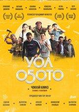 Постер к фильму «Уол о5ото»