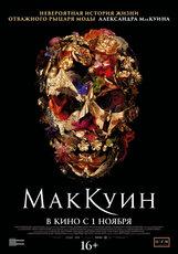 Постер к фильму «Маккуин»