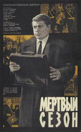 Постер к фильму «Мертвый сезон»