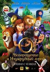 Постер к фильму «Оз: Возвращение в Изумрудный город 3D»