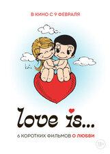 Постер к фильму «Короткие истории о любви «Love is…»»