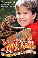 Постер к фильму «Макс и Джозеф: неприятности вдвойне!»