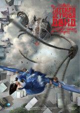 Постер к фильму «Легенда острова Двид»