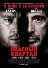 Постер к фильму «Опасный квартал»