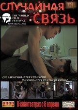 Постер к фильму «Случайная связь»