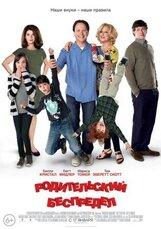 Постер к фильму «Родительский беспредел»