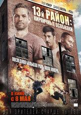 Постер к фильму «13-й район: Кирпичные особняки»