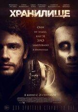 Постер к фильму «Хранилище»