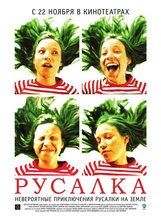 Постер к фильму «Русалка»