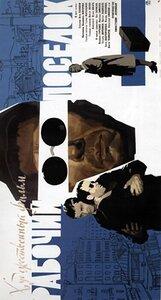 Постер к фильму «Рабочий поселок»