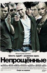 Постер к фильму «Непрощенные»