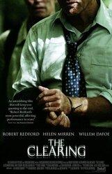 Постер к фильму «Расчет»