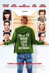 Постер к фильму «Как заняться любовью с женщиной»