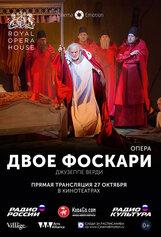 Постер к фильму «Двое Фоскари»