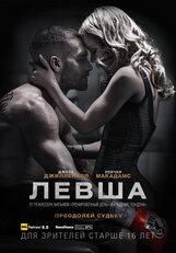 Постер к фильму «Левша»