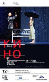 Постер к фильму «Татьяна»