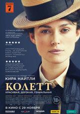 Постер к фильму «Колетт»