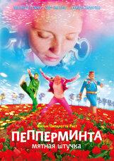 Постер к фильму «Пепперминта: Мятная штучка»