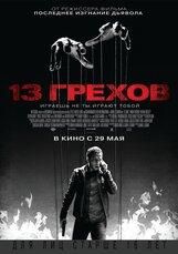 Постер к фильму «13 грехов»