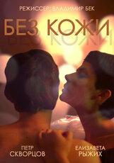 Постер к фильму «Без кожи»