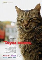 Постер к фильму «Город Кошек»