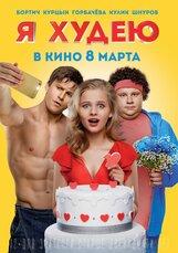Постер к фильму «Я худею»