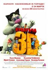 Постер к фильму «Кукарача 3D»