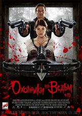 Постер к фильму «Охотники на ведьм в 3D»