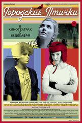 Постер к фильму «Городские птички»