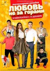 Постер к фильму «Любовь не за горами»