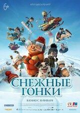 Постер к фильму «Снежные гонки»