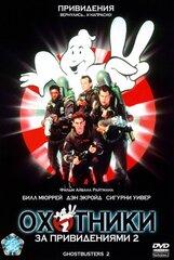 Постер к фильму «Охотники за привидениями 2»