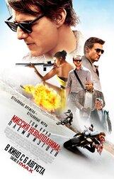 Постер к фильму «Миссия невыполнима: Племя изгоев IMAX»