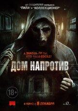 Постер к фильму «Дом напротив»
