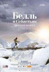 Постер к фильму «Белль и Себастьян: Друзья навек»