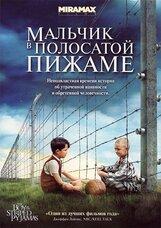 Постер к фильму «Мальчик в полосатой пижаме»