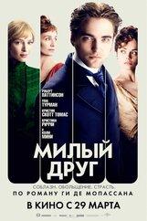 Постер к фильму «Милый друг»
